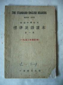 标准英语读本 第一册 初级中学校用 一九五二年修订本
