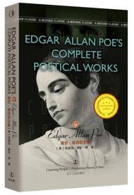 爱伦·坡诗歌全集