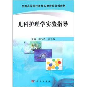 【正版】儿科护理学实验指导 廖少玲,高永芳主编