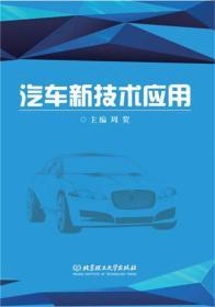 汽车新技术应用 周贺 9787568210508 北京理工大学出版社