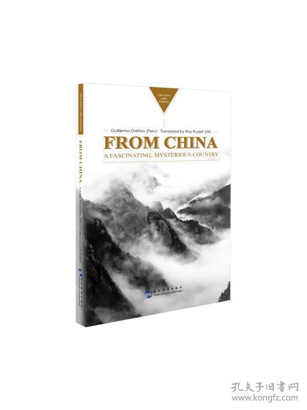 拉美专家看中国系列-来自中国:迷人之境的报道(英)
