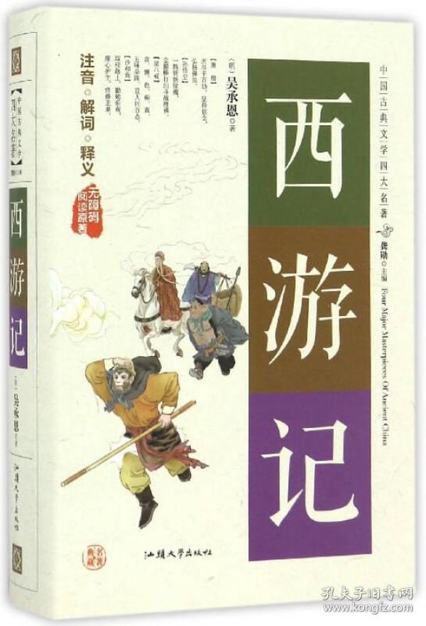 西游记(无障碍阅读原著)/中国古典文学四大名著