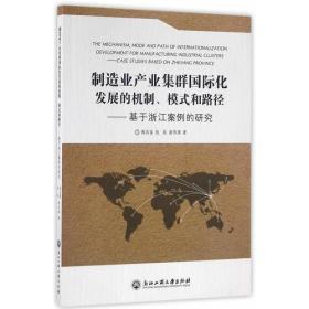 制造业产业集群国际化发展的机制、模式和路径