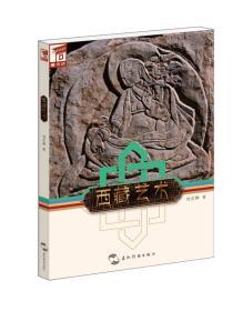 藏书坊:西藏艺术