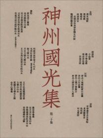 神州国光集(第20集)