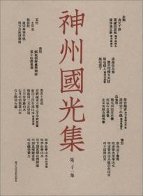神州国光集(第21集)