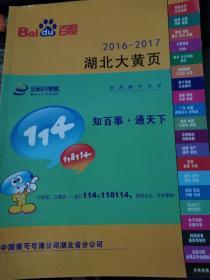 2016-2017湖北大黄页
