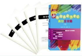 【二手包邮】新韩国语能力考试高分全攻略(II) 全金姬 北京语言大