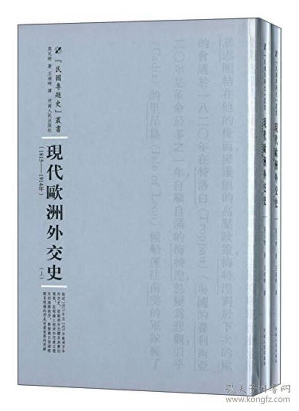 河南人民出版社 民国专题史丛书 现代欧洲外交史(全2册)