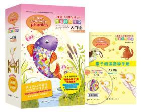 儿童英语启蒙分级绘本·我爱自然拼读-入门级全16册1本亲子阅读手