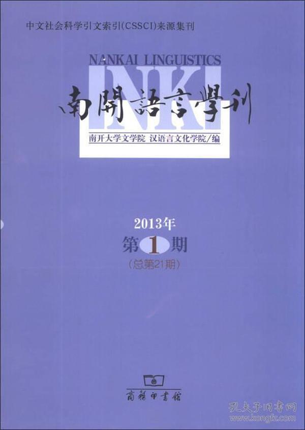 南开语言学刊(2013年第1期·总第21期)