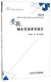 【正版】安徽城市发展研究报告 周加来,李强等编著