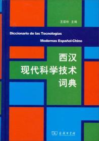 西汉现代科学技术词典