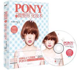 "Pony的""微整形""化妆术朴惠敃中国华侨出版社9787511361097"