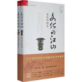 文化的江山(上下册):重读中国史