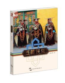 藏书坊:西藏民俗