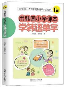 二手用韩国小学课本学韩语单字高俊江 贾惠如北京理工大学出版?
