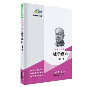 常春藤传记馆:科学与人学 钱学森传