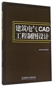 建筑电气CAD工程制图设计