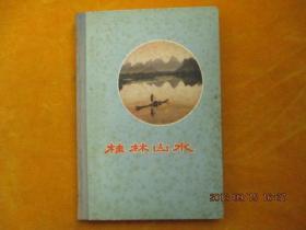 桂林山水【1959年1版1印精装本】