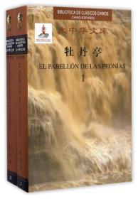 大中华文库:牡丹亭(套装共2册 汉西对照)