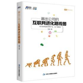 画出公司的互联网进化路线图