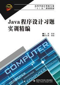 Java程序设计习题实训精编