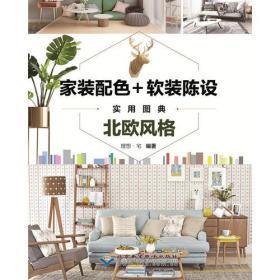 家装配色+软装陈设实用图典——北欧风格