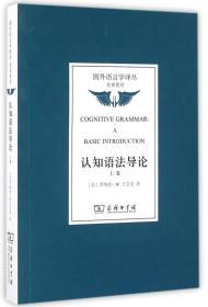 认知语法导论(上卷)/国外语言学译丛·经典教材
