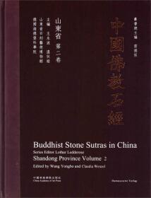 中国佛教石经:山东省(第二卷)