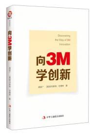 现货-向3M学创新