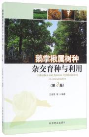 鹅掌楸属树种杂交育种与利用(第2版)