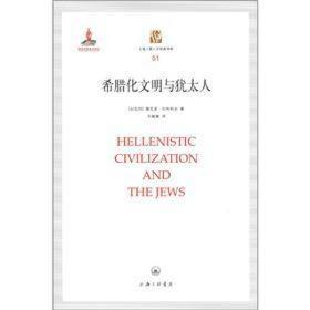 希腊化文明与犹太人