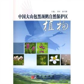 中国大山包黑颈鹤自然保护区植物