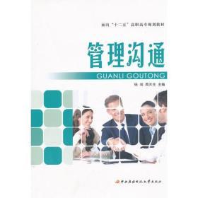 """面向""""十二五""""高职高专规划教材──管理沟通"""
