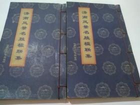 济南风景名胜楹联集(上、下卷,插图线装)