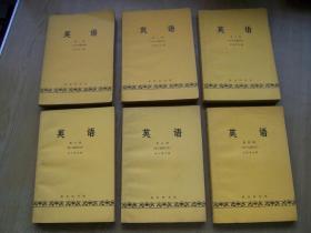 英语 ((许国障主编) 商务印书馆 大32开.品相好.全五册【ab--2】