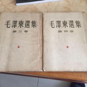 毛泽东选集第三卷1953年一版一印毛泽东选集第四卷1960年一版一印(两册合售)