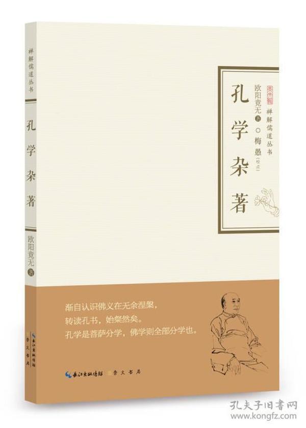禅解儒道丛书(第二辑):孔学杂著