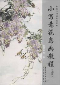 传统中国画技法详解:小写意花鸟画教程(上下册两本合售)