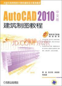 当天发货,秒回复咨询 二手AutoCAD2010中文版建筑制图教程曹磊陈志刚麻德娟机械工业出 如图片不符的请以标题和isbn为准。
