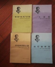 随军采访四年(4册全)