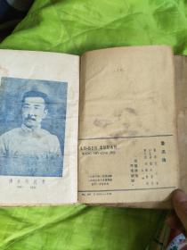 鲁迅传 (1948年)