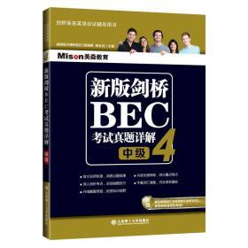 新版剑桥BEC考试真题详解