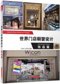 世界门店橱窗设计(全4册)