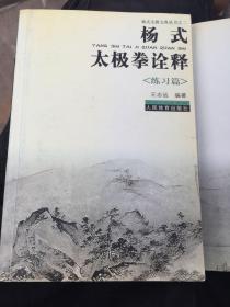 杨式太极拳诠释(练习篇+理论篇)