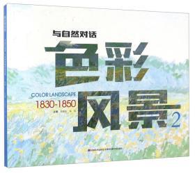 色彩风景(2 1830-1850)/与自然对话