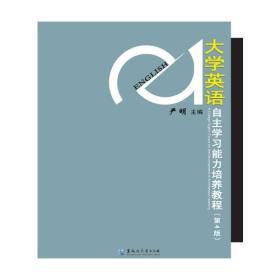 大学英语自主学习能力培养教程(第4版)