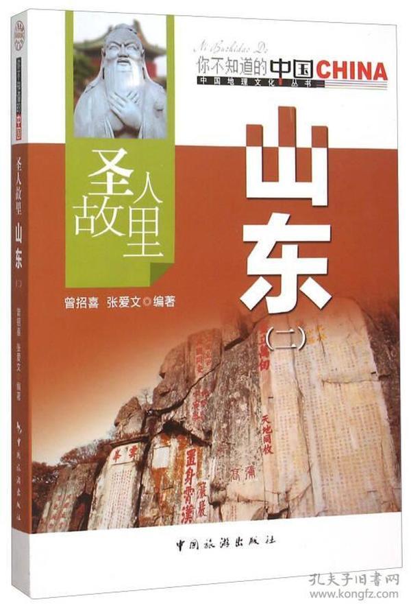 中国地理文化丛书:圣人故里山东(二)