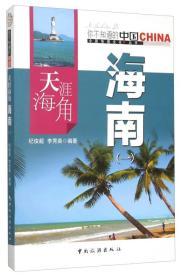 天涯海角海南·1 【中国地理文化丛书】